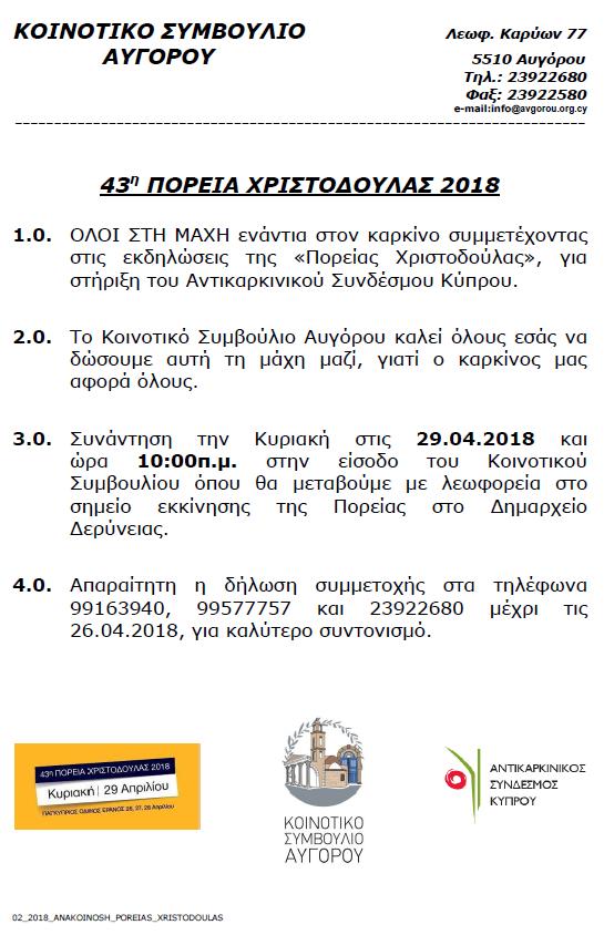 43η ΠΟΡΕΙΑ ΧΡΙΣΤΟΔΟΥΛΑΣ 2018