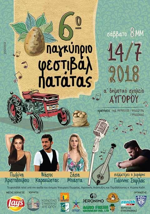 6ο Παγκύπριο Φεστιβάλ Πατάτας