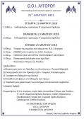 Πρόγραμμα Εορτασμού Εθνικής Επετείου 25ης Μαρτίου 1821